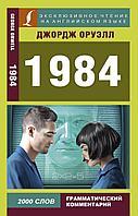 Оруэлл Дж.: 1984. Эксклюзивное чтение на английском языке