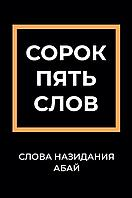 Абай Кунанбаев: Слова назидания (нов. оформл.)