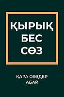 Абай Құнанбаев: Қара сөздер (жаңа дизайн)