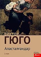 Гюго В.: Аласталғандар. 1 том