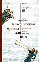 Кирнарская Д.: Классическая музыка для всех. Средневековье. Ренессанс. Барокко. Классицизм