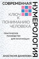 Данилова А.: Современная нумерология