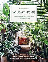 Картер Х.: Wild at home. Как превратить свой дом в зеленый рай