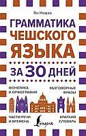 Новак Я.: Грамматика чешского языка за 30 дней