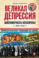Шевляков М.: Великая депрессия: закономерность катастрофы 1929-1942