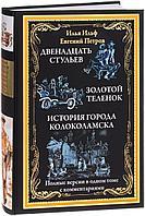 Ильф И. А., Петров Е. П.: Двенадцать стульев. Золотой теленок. История города Колоколамска