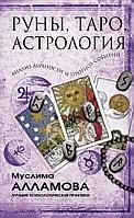 Алламова М. Д.: Руны, Таро, астрология: анализ личности и прогноз событий