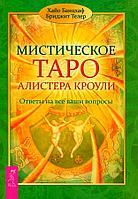 Банцхаф Х., Телер Б.: Мистическое Таро Алистера Кроули. Ответы на все ваши вопросы
