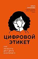 Лукинова О.: Цифровой этикет. Как не бесить друг друга в интернете
