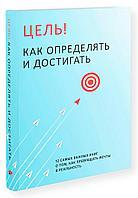 """Сборник саммари """"Цель! Как определять и достигать"""""""