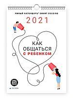 """Умный календарь Smart Reading 2021 """"Как общаться с ребёнком"""""""