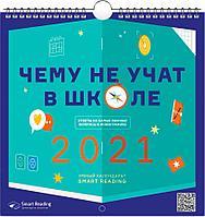 """Умный календарь Smart Reading 2021 """"Чему не учат в школе. Ответы на самые важные вопросы в инфографике"""""""