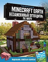 Филлипс Том: Minecraft Earth. Незаменимый путеводитель по миру
