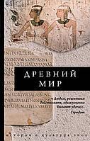 Геннис И. В.: Древний мир