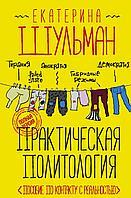 Шульман Е. М.: Практическая политология. Пособие по контакту с реальностью