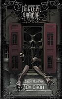 Лэнган Дж.: Дом окон