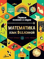 Стюарт К.: Математика: язык Вселенной