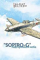 "Игликов Т.: ""SOPIRO-G"" под куполом неба"