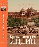 Ландау А.: Краткая история Индии