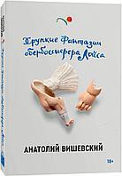Вишевский А.: Хрупкие фантазии обербоссиерера Лойса
