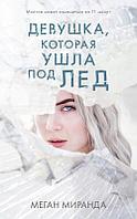 Миранда М.: Девушка, которая ушла под лед