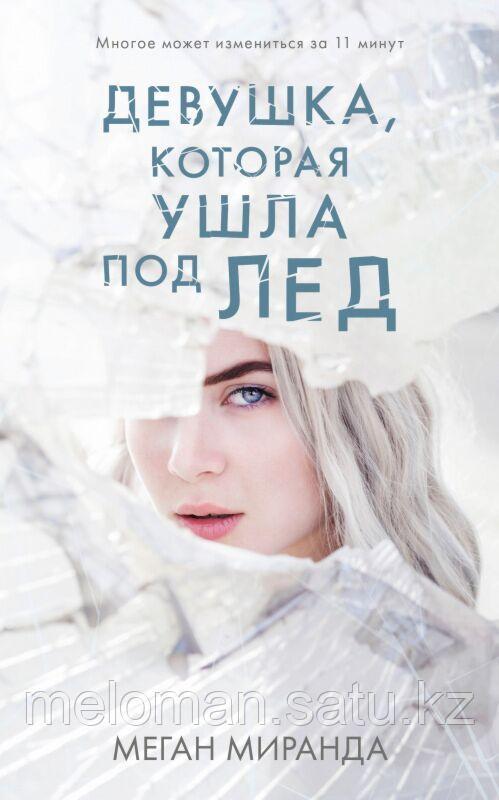 Миранда М.: Девушка, которая ушла под лед - фото 1