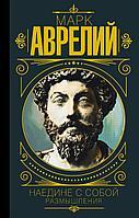 Аврелий М.: Марк Аврелий. Наедине с собой. Размышления