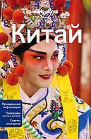 Китай.. Путеводители Lonely Planet. 2-е изд., испр. и доп.