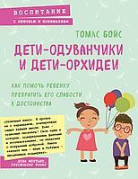 Бойс Т.: Дети-одуванчики и дети-орхидеи. Как помочь ребенку превратить его слабости в достоинства