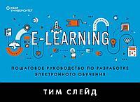 Слейд Т.: e-Learning. Пошаговое руководство по разработке электронного обучения