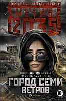 Бенев К. И., Баранова И. В.: Метро 2035: Город семи ветров