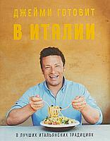 Оливер Дж.: Джейми готовит в Италии