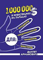 Даулет Арманович: 1000000$ винвестициях напальцах