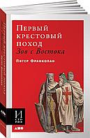 Франкопан П.: Первый крестовый поход: зов с Востока