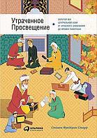 Старр С. Ф.: Утраченное Просвещение: золотой век Центральной Азии от арабского завоевания до времен Тамерлана