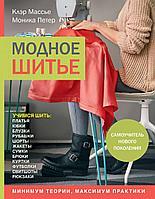 Массье К., Петер М.: Модное шитье. Самоучитель нового поколения