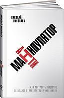 Николаев Н.: Антиманипулятор: Как построить общество, свободное от манипуляций чиновников