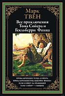 Твен М.: Все приключения Тома Сойера и Гекльберри Финна