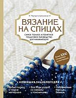 Кресловская М. А.: Вязание на спицах. Самое полное и понятное пошаговое руководство для начинающих. Новейшая