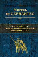 Сервантес М. де: Дон Кихот. Шедевр мировой литературы в одном томе