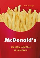 Лангерт Б.: McDonald's. Между хейтом и хайпом