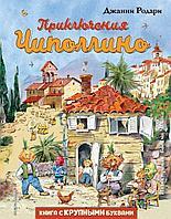 Родари Дж.: Приключения Чиполлино (илл. В. Челака). Любимые книги с крупными буквами
