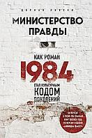 Лински Д.: Министерство правды. Как роман «1984» стал культурным кодом поколений