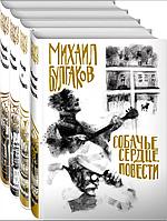 Булгаков М. А.: Лучшие произведения (комплект из 4 книг. Собери иллюстрацию на корешке)
