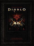 Герли Дж., Брукс Р.: Энциклопедия Diablo