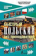 Щербацкий А., Котовский М.: Быстрый польский без преподавателя