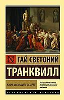 Светоний Транквилл Г.: Жизнь двенадцати цезарей