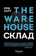 Харт Р.: СКЛАД. THE WAREHOUSE