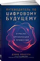 Мошелла Д.: Путеводитель по цифровому будущему: Отрасли, организации и профессии