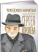 Акулова Н.: Чему я могу научиться у Сергея Королёва